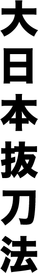 battohoKanji