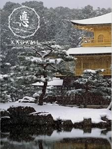 kagamiwinter2016
